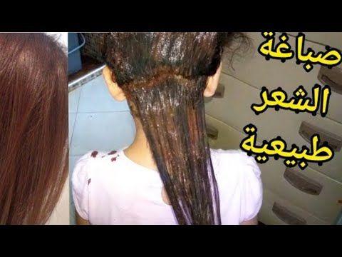 اقسم بالله صباغة بدون حناء وبدون اكسجين وكتغطي شيب من اول الاستعمال Youtube Long Hair Styles Hair Styles Beauty