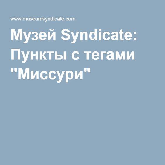 """Музей Syndicate: Пункты с тегами """"Миссури"""""""