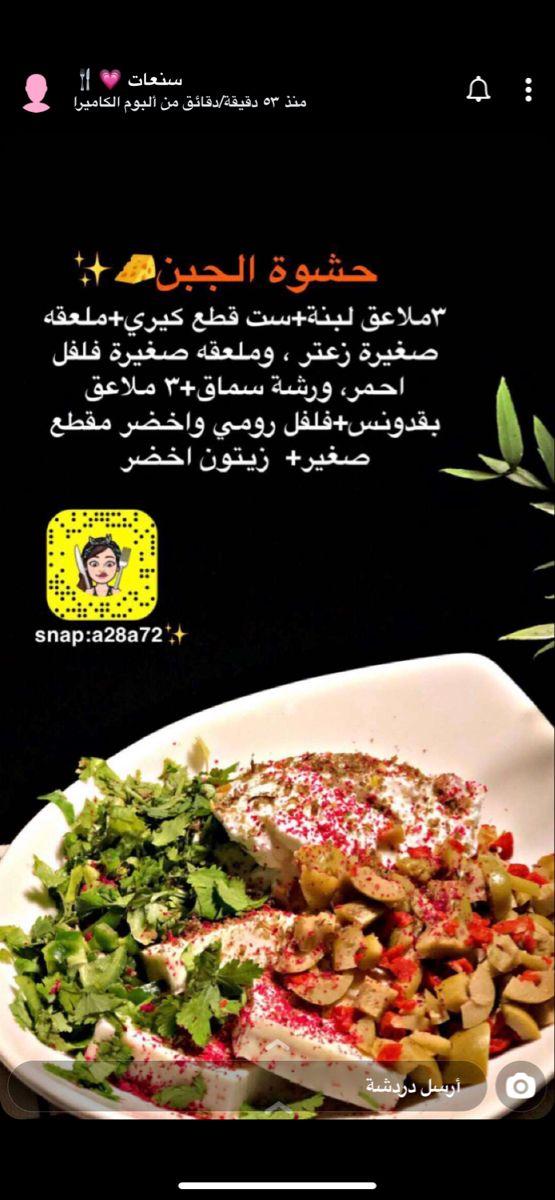 حشوة جبن Food Beef Meat