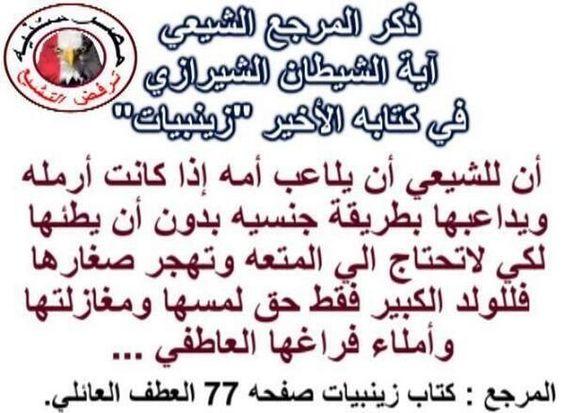 لا حول و لا قوة الا بالله ( كفر الشيعة و الروافض )  هذا ليس بإسلام هذا ابعد ما يكون عن الاسلام ( الدين المزيف )