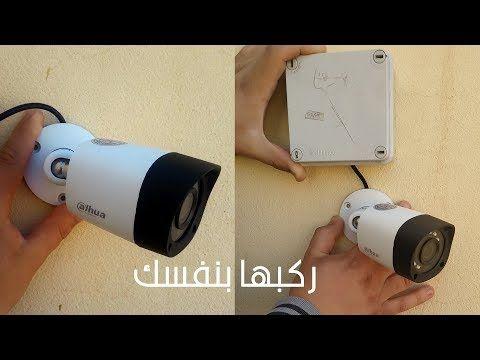 تعلم تركيب كاميرات المراقبة الخارجية بخطوات بسيطة على الحائط Youtube Electronic Products Binoculars Projector