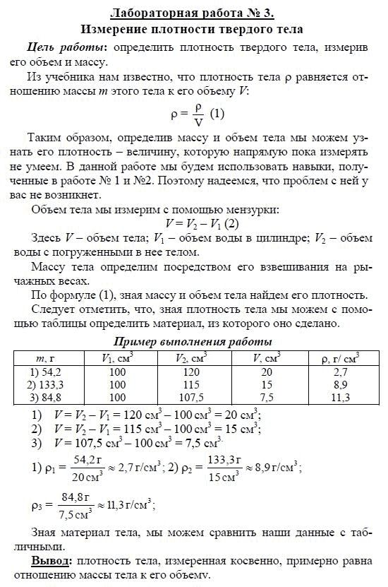 Решебник гдз по биологии 7 клас іонцева