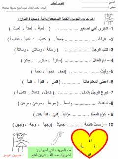 ألف تنوين الفتح Language Arabic Grade Level الصف الرابع School Subject اللغة العربية Ma Learn Arabic Language Learn Arabic Alphabet Arabic Alphabet For Kids