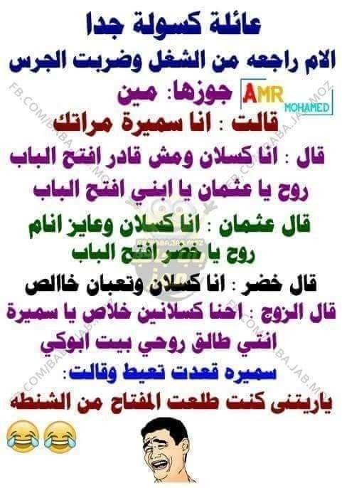 هههههه Jokes Quotes Arabic Funny Funny Jokes