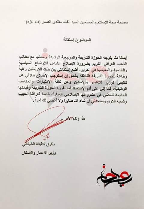 Pin By سيد طالب العلوي On العراق في القرنين الاخيرين Calligraphy Arabic Calligraphy
