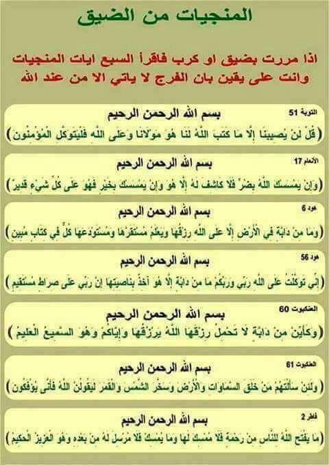 المنجيات من الضيق Quran Verses Islam Facts Funny Quotes