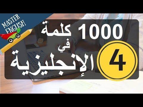 سلسلة 1000 كلمة شائعة في اللغة الإنجليزية وكيف نستعملها قي جمل Youtube English Language Learning Novelty Sign Tech Company Logos