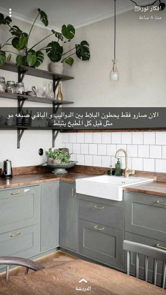Pin By مسك الخروصي On ديكورات المطابخ Kitchen Decor Modern Home Decor Kitchen Interior Design Kitchen