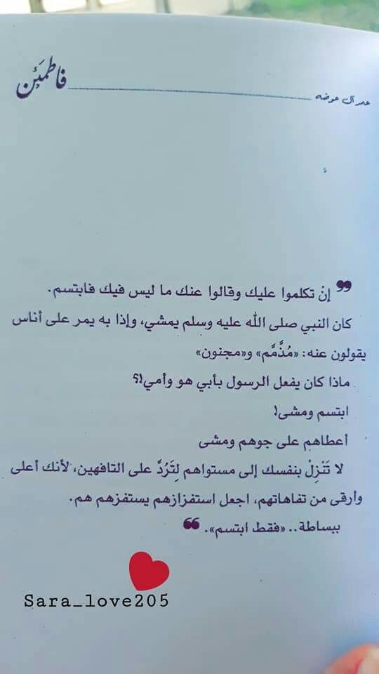 Pin By Rim Chahine On خواطر Paper Architecture Quotes Books