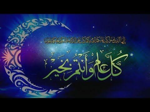 اللهم اهل علينا شهر رمضان بالامن والايمان Neon Signs Ramadan Youtube