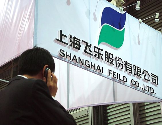 Shanghai Feilo Acoustics Signs USD589 Mln Smart City Agreement - novation agreement
