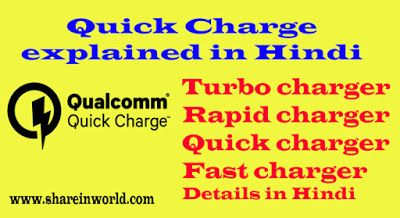 Quick charge explained in hindi