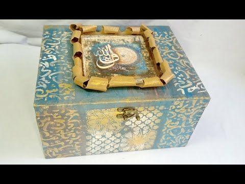 ديكوباج مع ورق مبروم و استنسل زخارف اسلامية Youtube Decorative Boxes Decor Home Decor