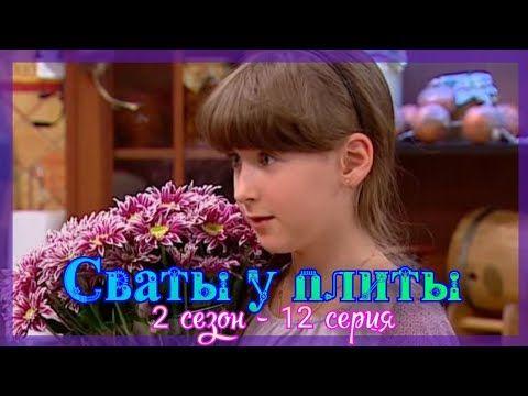 Svaty U Plity 2 Sezon 12 Seriya Prazdnichnoe Menyu Youtube Crown Jewelry