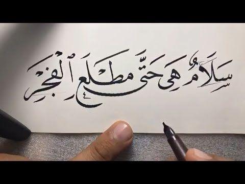 سلام هي حتى مطلع الفجر خط النسخ الأستاذ زكي الهاشمي Youtube Islamic Art Calligraphy Islamic Calligraphy Arabic Calligraphy Tattoo