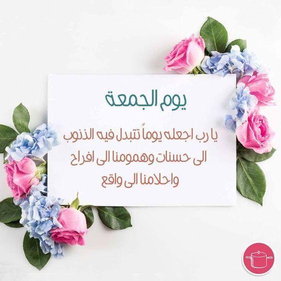 Pin By راجــي عفو ربــي On جمعة مباركة Ramadan Images Jumma Mubarak Images Muslim Images