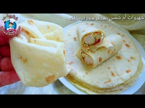 الفيديو الذي يبحث عنه الجميع خبز التورتيلا العجيب بدون خميرة ولا حليب ولا بيض بالعجينة المسلوقة Youtube Food Cooking Recipes Indian Dessert Recipes