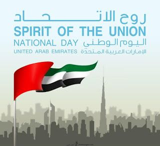 صور تهنئة العيد الوطني ال49 بالامارات بطاقات معايدة اليوم الوطني الإماراتي 2020 Uae National Day National Day The Unit