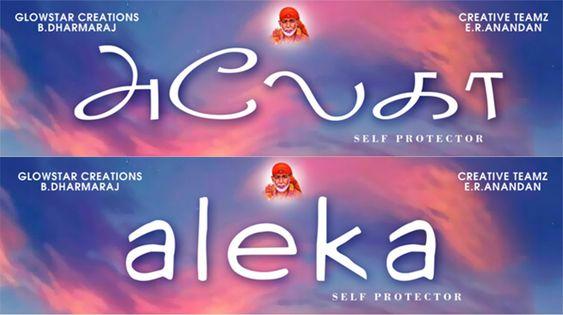 AARI-AISHWARYA DUTTA FILM TITLED 'ALEKA'