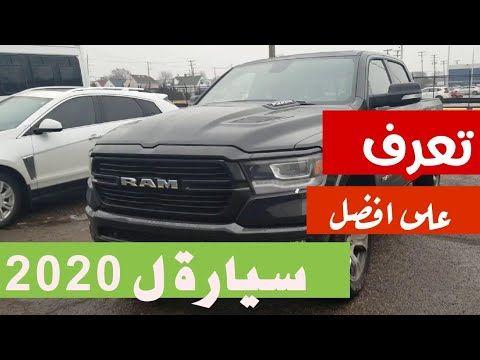 Dodge Ram 1500 Laramie Sport 2020 Review تعرف على شاحنة رام الحديثة Youtube Dodge Ram 1500 Laramie Dodge Ram