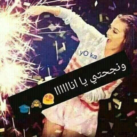 صور انا نجحت و أجمل تهاني النجاح بالصور بفبوف Beautiful Arabic Words Wallpaper Bible Arabic Jokes