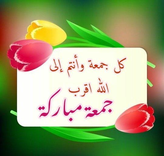 جمعة مباركة بأعمال قبلت وذنوب غفرت ان شاء الله Greetings Jumma Mubarak Friday