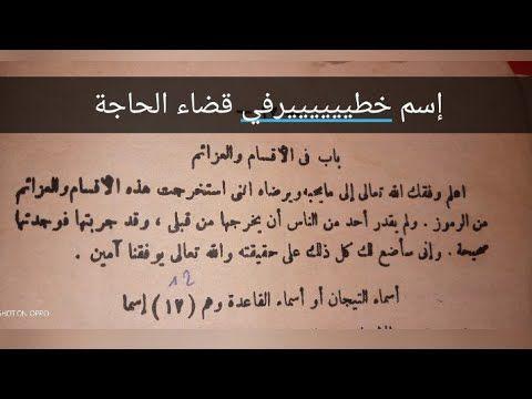 قوة وعضمة إسم من أسماء التيجان في قضاء الحاجة كيفما كانت نوعها خطيرة ومجربة مئة بالمئة Yo Quotes For Book Lovers Islamic Inspirational Quotes Islamic Phrases