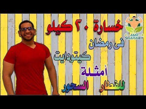 كيتو دايت في رمضان شرح ممنوعات مسموحات امثله للفطار و السحور كيفيفه تطبيقه Youtube Keto