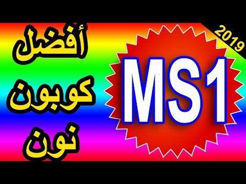 7 كوبون خصم نون 100 ريال الجديد 2019 كوبون Ms1 Youtube
