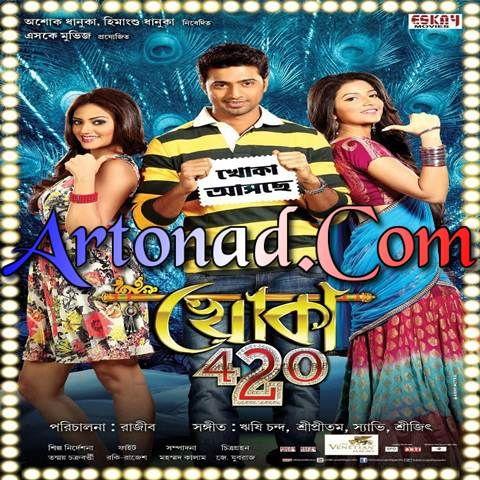 Loveria Bengali Full Movie