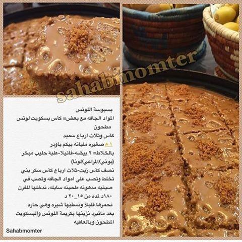 Pin By Zaaha 23 On لذاذه Food Receipes Sweets Recipes Food