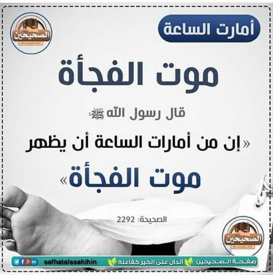 قال رسول الله صلى الله عليه وسلم إن من أمارات الساعة أن يظهر موت الفجأة الصحيحة Words Quotes Ahadith