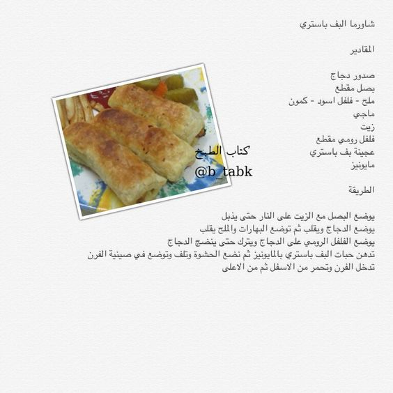 شاورما البف باستري Food And Drink Cooking Food