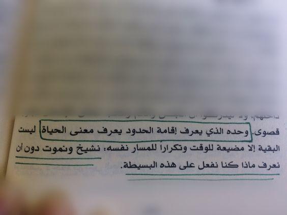 من رواية إحدى عشرة دقيقة پاولو كويلو Book Quotes Quotes Arabic Quotes