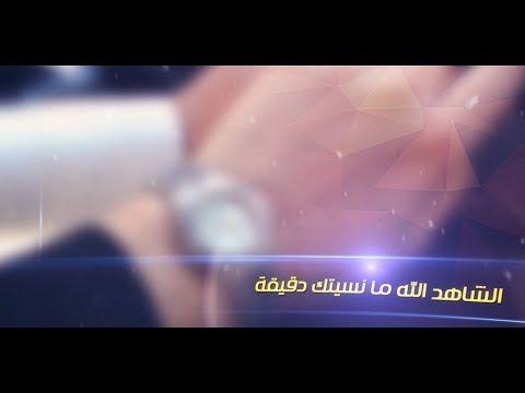 ودي بشوفك ماتهم الطريقه اداء سلطان بن مريع كلمات سعيد المزيود Youtube Lockscreen Lockscreen Screenshot