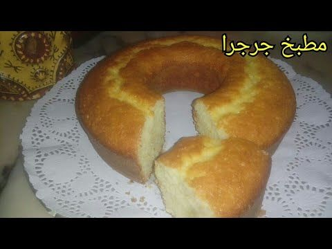 Recette Kabyle Mouskoutcho Selyaourte كيكة الزبادي او الياوورت Cake Au Yaourt Youtube Food Desserts Cake