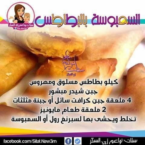Pin By Hiba Msm On وصفات طعام بسيطة