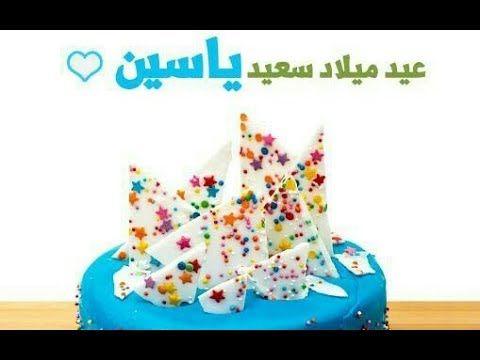 عيد ميلاد سعيد يا ياسين Beautiful Children Arabic Words Children