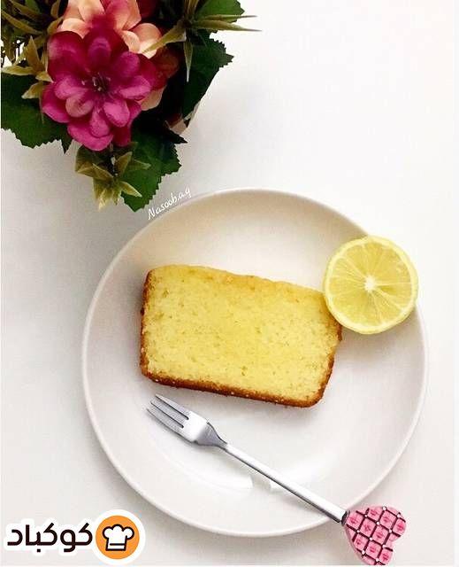 كيكة الليمون المنعشة بالصور من Nosaiba Alqiari Recipe Tea Cookies Green Tea Cookies Food