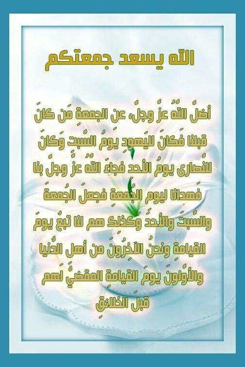 الله يسعد جمعتكم فضل يوم الجمعة Uji Bullet Journal Journal