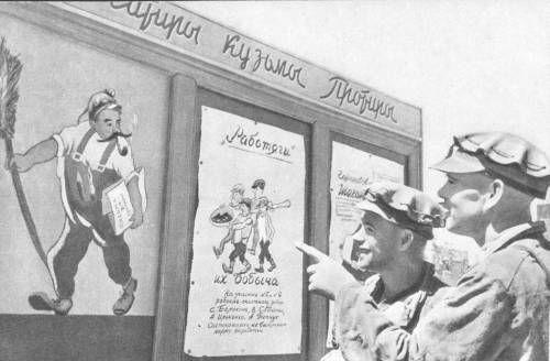 Шахтеры читают сатирическую стенгазету «Сатиры Кузьмы Протиры». Донецк, 1962 год