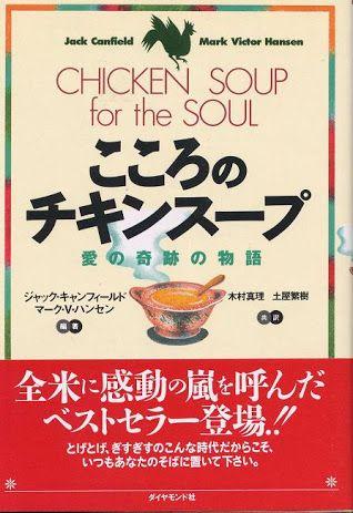 心のチキンスープ - Google 検索
