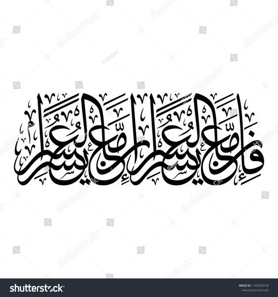فإن مع العسر يسرا إن مع العسر يسرا Islamic Caligraphy Art Arabic Calligraphy Art Caligraphy Art
