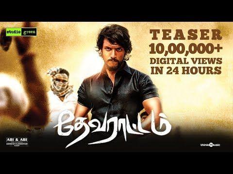 Devarattam Official Teaser Gautham Karthik Manjima Mohan Kerala Lives Teaser Latest Trailers Gautham Karthik