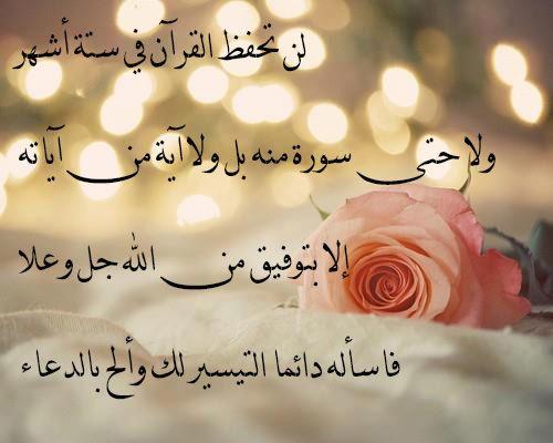 نتيجة بحث الصور عن بطاقات تشجيعية لحفظ القران Arabic Quotes Quotes
