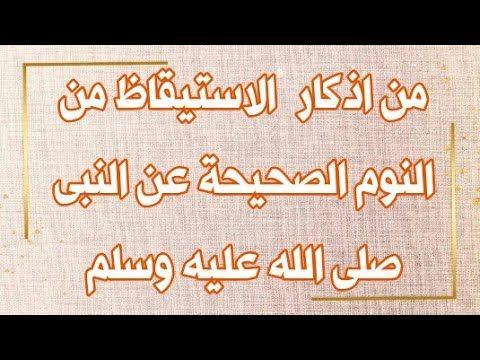 من اذكار الاستيقاظ من النوم الصحيحة عن النبى صلى الله عليه وسلم Youtube Arabic Calligraphy Calligraphy