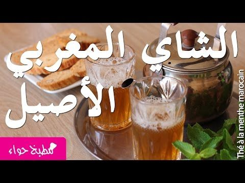 طريقة تحضير الشاي المغربي الأصيل من مطبخ حواء Youtube Gingerbread Cookies Food Desserts