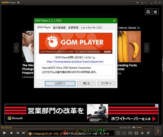 GOM Player 2.3.2.5252  GOM Player--プログラム情報--オールフリーソフト