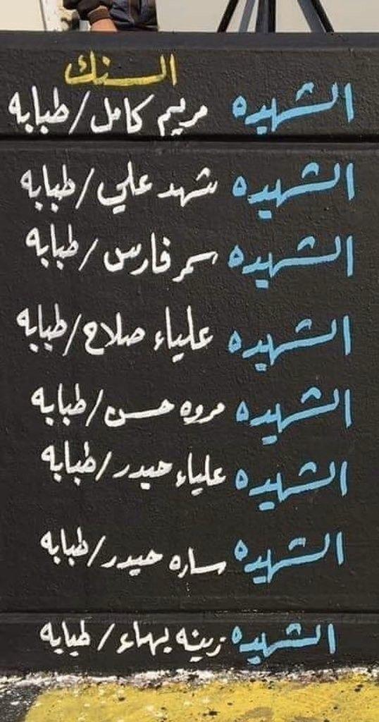نستذكر أسماء الشهيدات الم سعفات في مجزرة السنك 6 12 2030 Iraqi People Arabic Arabic Calligraphy