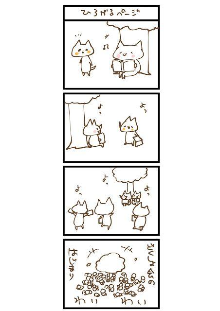 Picture Blog@owabird: にゃんこま漫画主体のブログをやっていきたいなと思います。